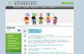 性別平等教育資源中心資訊網